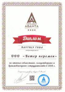 diplom_partnerstvo_avanta-scaled.jpg